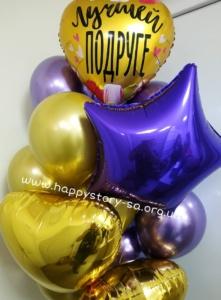 Гелиевые шары для подруги с доставкой