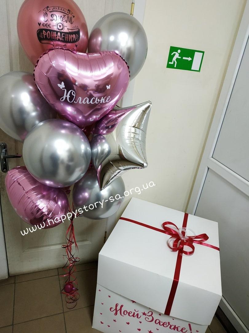 Гелиевые шары и коробка сюрприз на день рождения