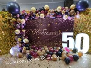"""Фотозона из воздушных шаров и пайетки на юбилей в кафе """"Жасмин"""". г. Макеевка"""