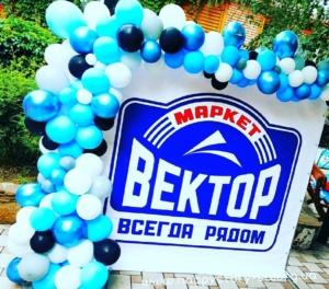 """Фотозона из шаров для маркета """"Вектор"""". г. Донецк"""