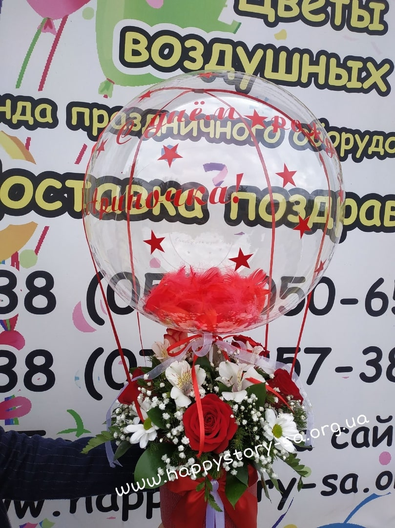 Цветы + шар+баблз с доставкой