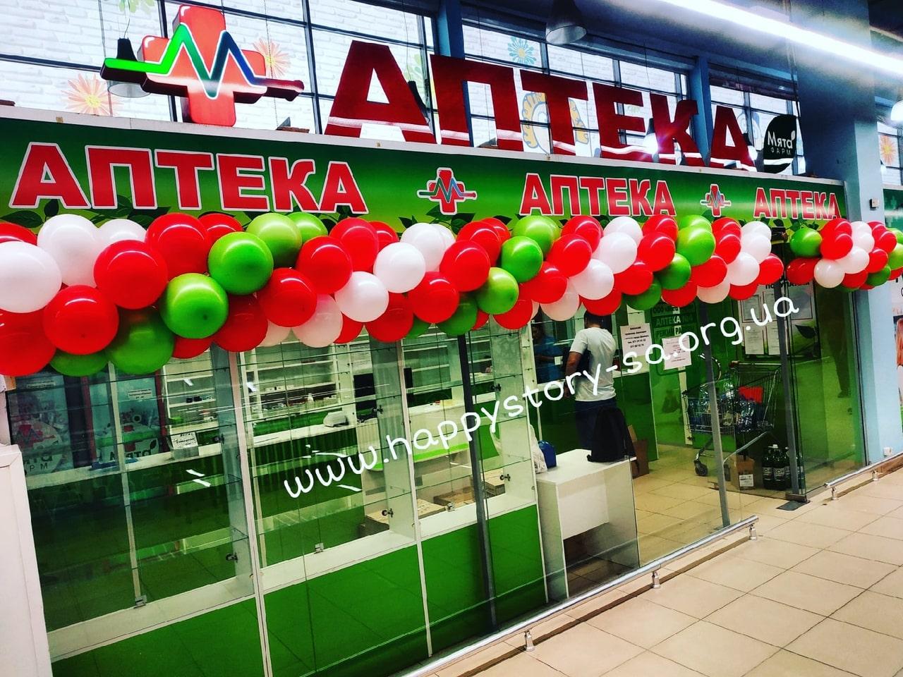 """Шары для открытия аптеки """"Мята"""". г. Донецк"""