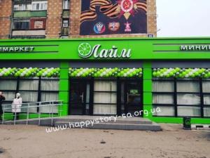 """Украшение фасада шарами для минимаркета """"Лайм"""". г. Макеевка"""